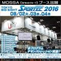 【SPORTEC 2016】にて今年もMOSSAデモ!【8/2(火)-4(木)】東京ビッグサイト