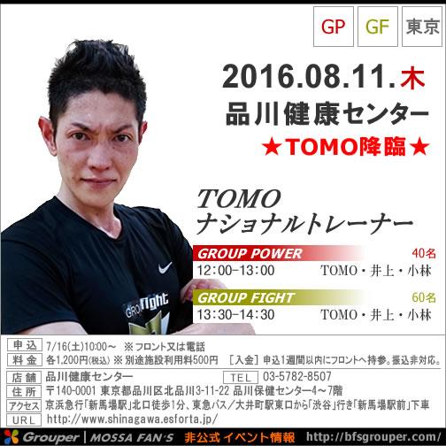 【TOMO】品川健康センター【8/11木】東京