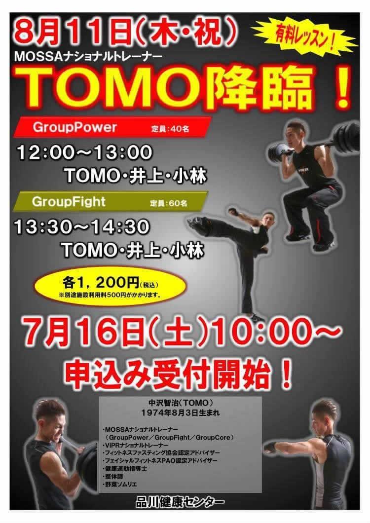 しなけんTomo8/11(木)イベントPOP