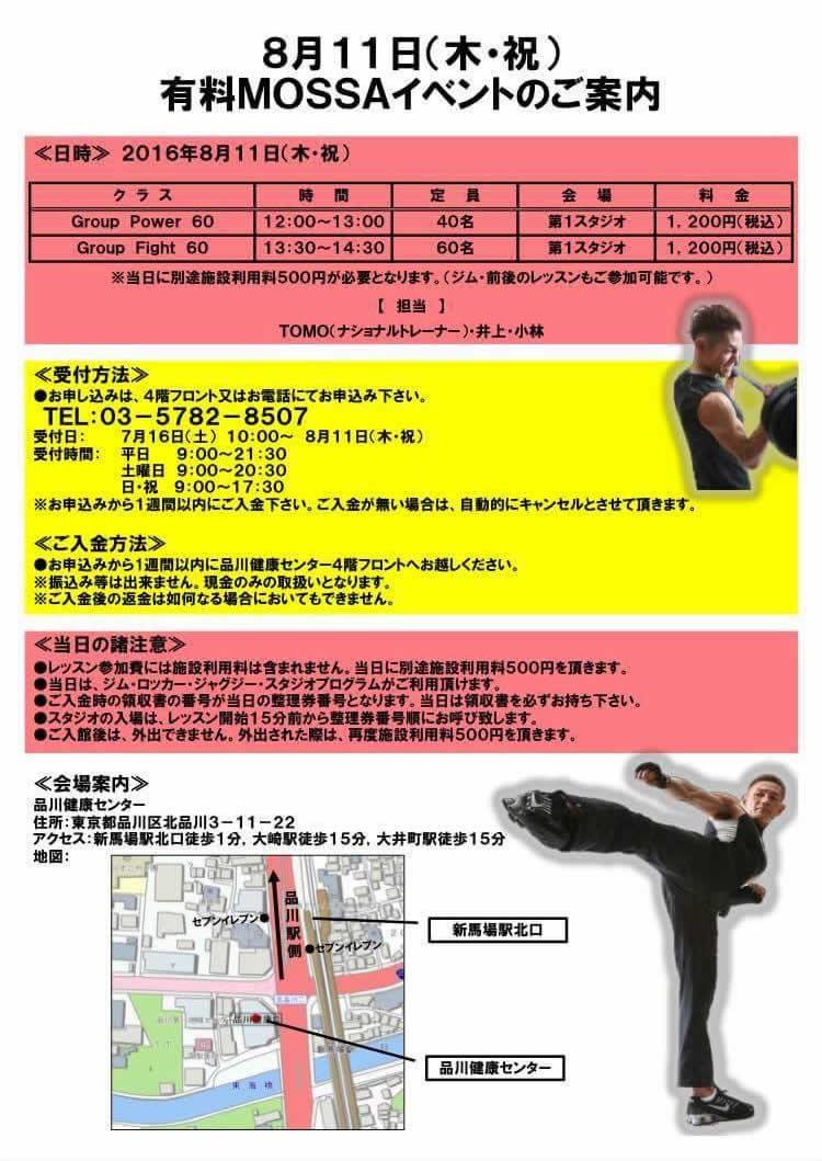 しなけんTomo8/11(木)イベント詳細