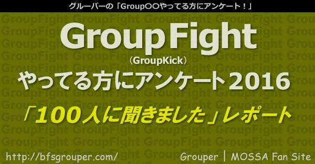 GroupFightアンケート【100人に聞きましたレポート】2016