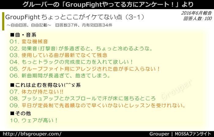 GroupFightについてイケてない点1
