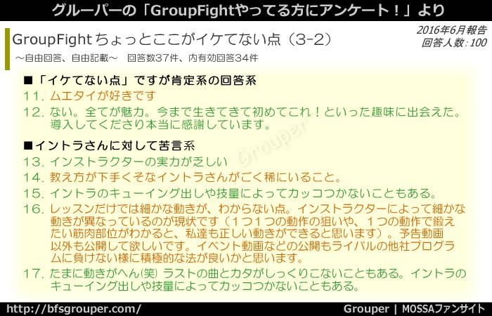 GroupFightについてイケてない点2
