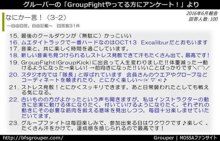 GroupFightアンケート最後になにか一言2