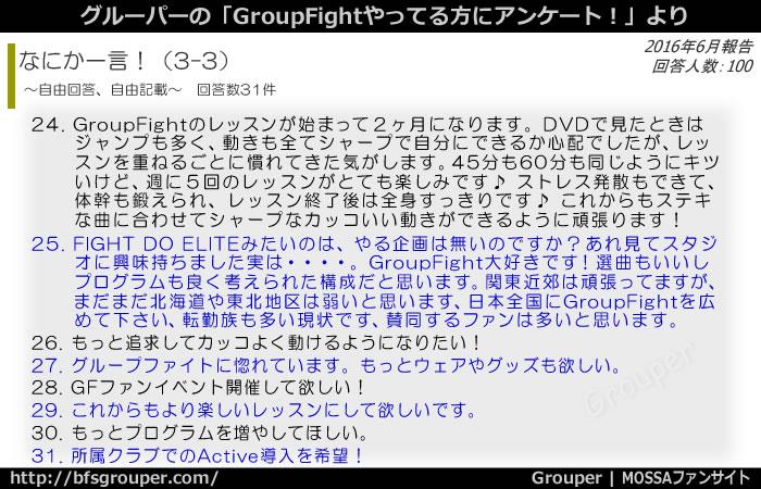 GroupFightアンケート最後になにか一言3