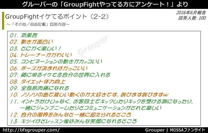 GroupFightについてイケてる点2