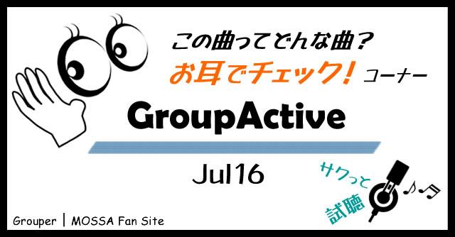 GroupActive/Jul16試聴 【お耳でチェック】