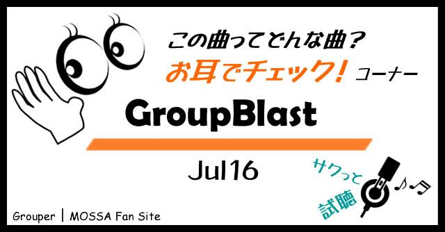 GroupBlast/Jul16試聴 【お耳でチェック】
