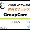 GroupCore/Jul16試聴 【お耳でチェック】