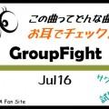 GroupFight/Jul16試聴 【お耳でチェック】