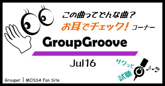 GroupGroove/Jul16試聴 【お耳でチェック】