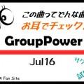 GroupPower/Jul16試聴 【お耳でチェック】
