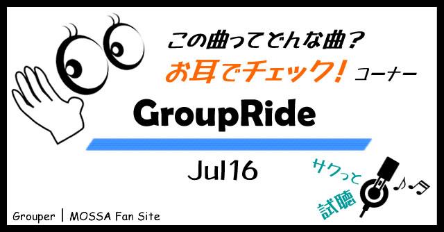 00_16jul_gr_sample