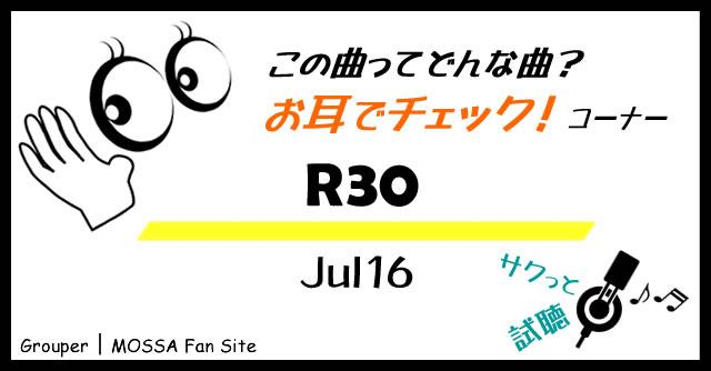 R30/Jul16 試聴【お耳でチェック】