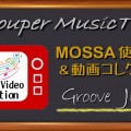GroupGroove – Jul16 使用曲動画コレクション