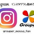 MOSSAファンサイトのグルーパーでインスタはじめました