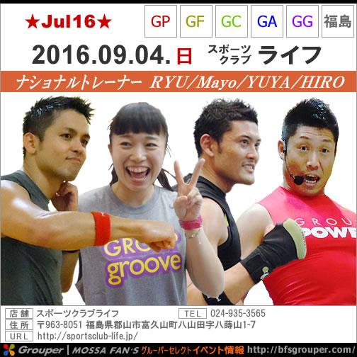 【RYU・Mayo・YUYA・Hiro】スポーツクラブライフ20160904日【Jul16】福島