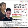 【Tomo・Ogi】品川健康センター20160922木【東京】GP/GF