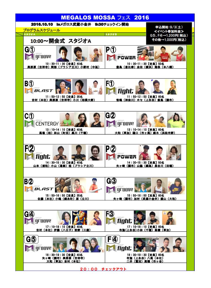 【メガロス】MOSSAフェス2016【10/10月】