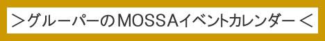 グルーパーのMOSSAイベントカレンダー