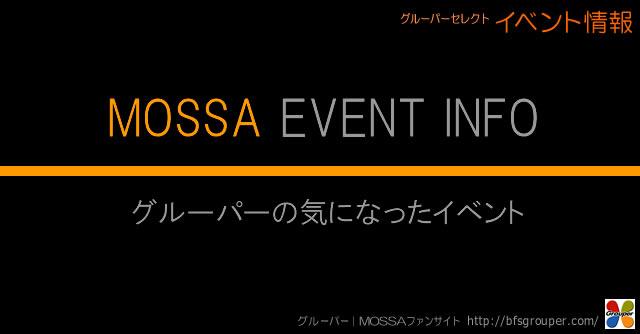 MOSSA EVENT INFO ■ グルーパーの気になったイベント