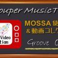 GroupGroove Oct16 使用曲動画コレクション