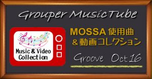 groove 使用曲動画