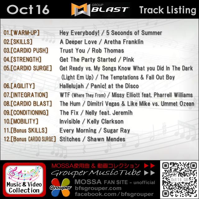 GroupBlast – Oct16 使用曲動画コレクション