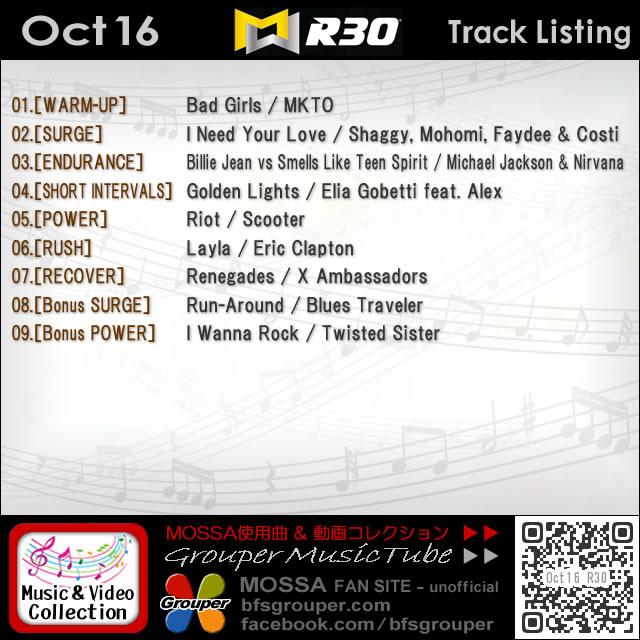 R30 - Oct16使用曲動画コレクション