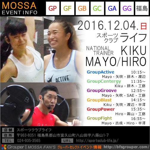【Kiku・Mayo・Hiro】スポーツクラブライフ【GA/GC/GG/GB/GP/GF】20161204日/福島