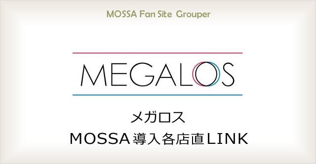 メガロス【MOSSA導入】各店直Link
