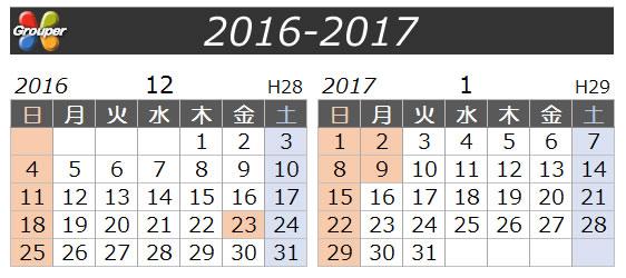2016-2017年末年始カレンダー