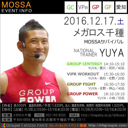 【Yuya】メガロス千種20161217土【GC/VPw/GF/GP】愛知