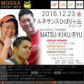 【Matsu・Kiku・Ryu】ルネサンスひばりヶ丘アリーナ20161223金【GP/GB/GF】東京