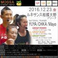 【Yuya・Chika・Mayo】ルネサンス相模大野アリーナ20161223金【GP/GB/GF】神奈川