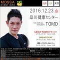 【Tomo】品川センター20161223金【GroupPower・Fight】東京