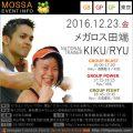 【Kiku・Ryu】メガロス田端20161223金【GroupBlast・Power・Fight】東京