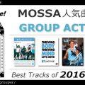 GroupActive<2016>Best投票