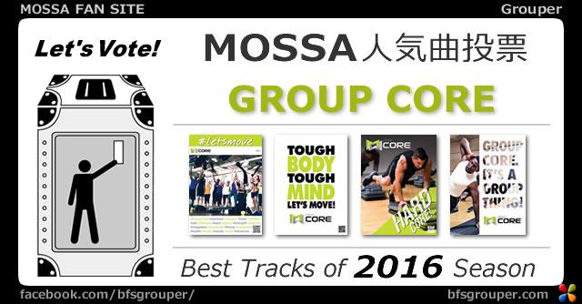 GroupCore<2016>Best投票