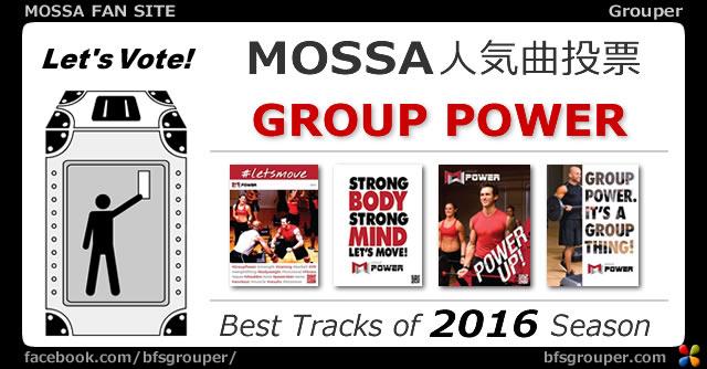 GroupPower<2016>Best投票