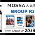 GroupRide<2016>Best投票