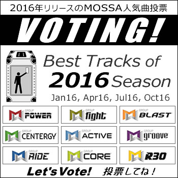 MOSSA人気曲投票【Jan16・Apr16・Jul16・Oct16】