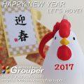 謹賀新年★2017