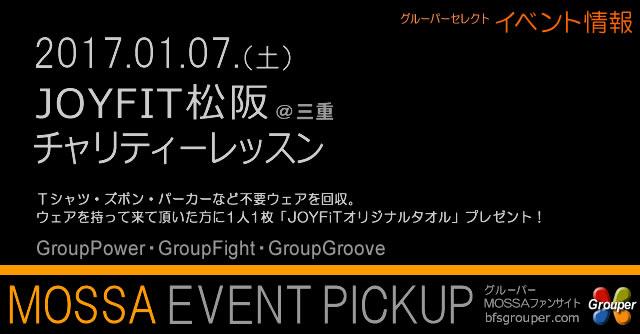 【1/7土】JOYFIT松阪/チャリティーレッスン【Power/Fight/groove】三重