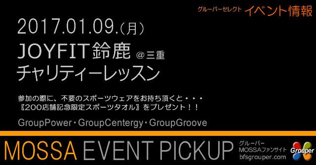 【1/9月】JOYFIT鈴鹿/チャリティーレッスン【Power/Centergy/groove】三重