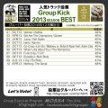 vote_result_gf2013_201612