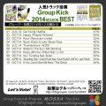 vote_result_gf2014_201612