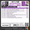 vote_result_gg2013_201612