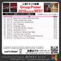 【人気投票結果】GroupPower2015分/2016-12集計