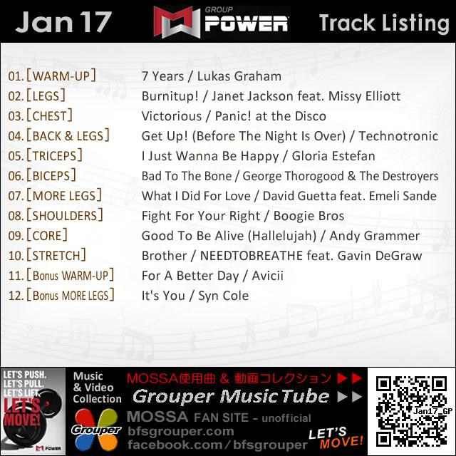 GroupPower【Jan17】曲リスト